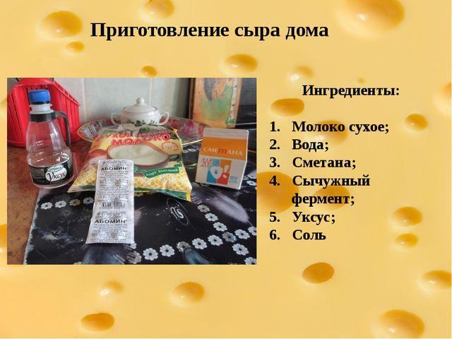 Приготовление сыра дома Ингредиенты: Молоко сухое; Вода; Сметана; Сычужный фе...