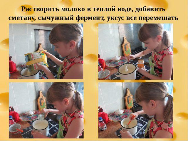 Растворить молоко в теплой воде, добавить сметану, сычужный фермент, уксус вс...