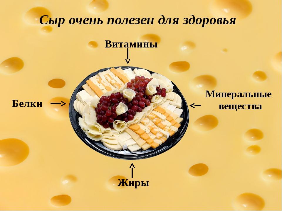 Сыр очень полезен для здоровья Белки Витамины Минеральные вещества Жиры
