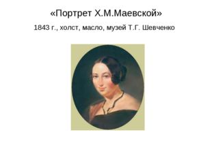 «Портрет Х.М.Маевской» 1843 г., холст, масло, музей Т.Г. Шевченко