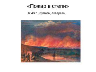 «Пожар в степи» 1848 г., бумага, акварель