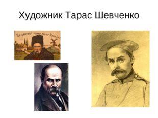 Художник Тарас Шевченко