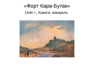 «Форт Кара-Бутак» 1848 г., бумага, акварель