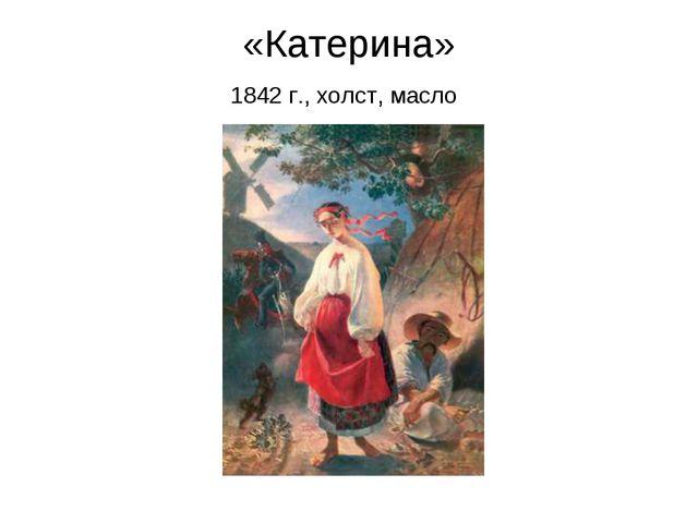 «Катерина» 1842 г., холст, масло