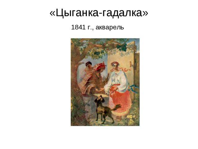 «Цыганка-гадалка» 1841 г., акварель