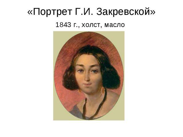 «Портрет Г.И. Закревской» 1843 г., холст, масло
