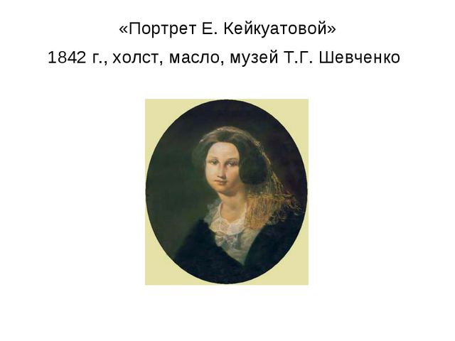 «Портрет Е. Кейкуатовой» 1842 г., холст, масло, музей Т.Г. Шевченко