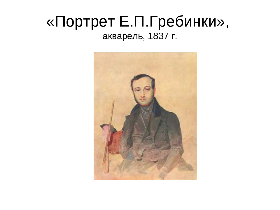 «Портрет Е.П.Гребинки», акварель, 1837 г.