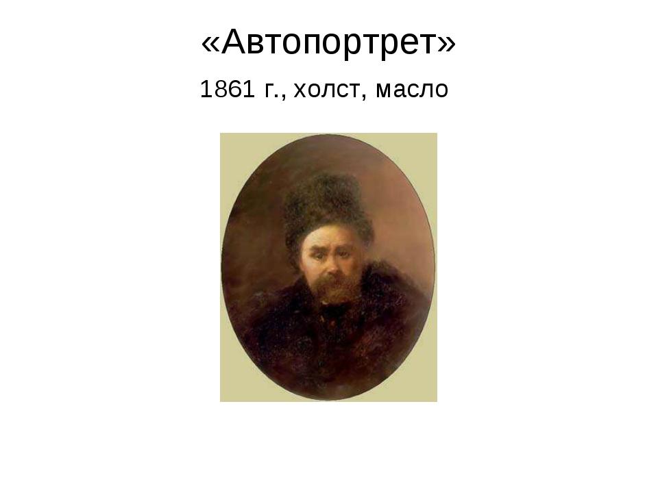 «Автопортрет» 1861 г., холст, масло