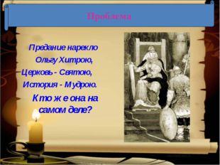 Предание нарекло Ольгу Хитрою, Церковь - Святою, История - Мудрою. Кто же он