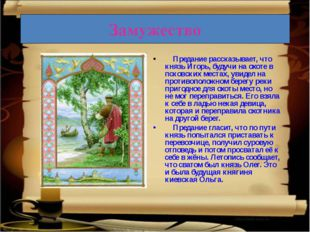Замужество Предание рассказывает, что князь Игорь, будучи на охоте в псковски