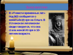 Замужество В «Повести временных лет» под 903 сообщается о женитьбе Игоря на О