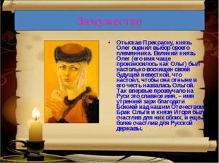 Замужество Отыскав Прекрасну, князь Олег оценил выбор своего племянника. Вели