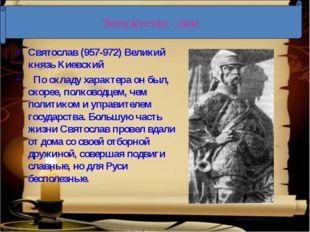 Святослав (957-972) Великий князь Киевский По складу характера он был, скор