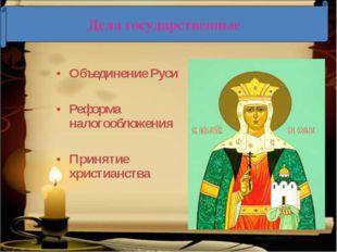 Объединение Руси Реформа налогообложения Принятие христианства Дела государст