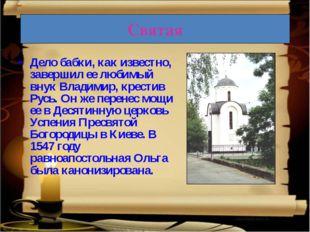 Святая Дело бабки, как известно, завершил ее любимый внук Владимир, крестив Р