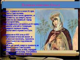 Великая княгиня Ольга Жена - киевского князя Игоря, мать Святослава. Подавил