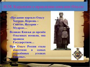 «Предание нарекло Ольгу Хитрою, Церковь – Святою, История – Мудрою… Великие К