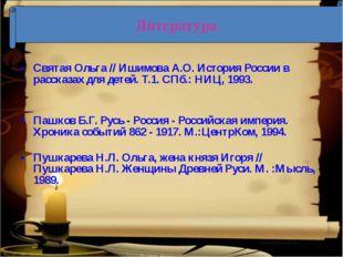 Святая Ольга // Ишимова А.О. История России в рассказах для детей. Т.1. СПб.: