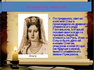 По преданию, святая княгиня Ольга происходила из древнего славянского рода Го
