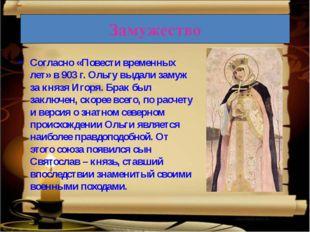 Замужество Согласно «Повести временных лет» в 903 г. Ольгу выдали замуж за кн