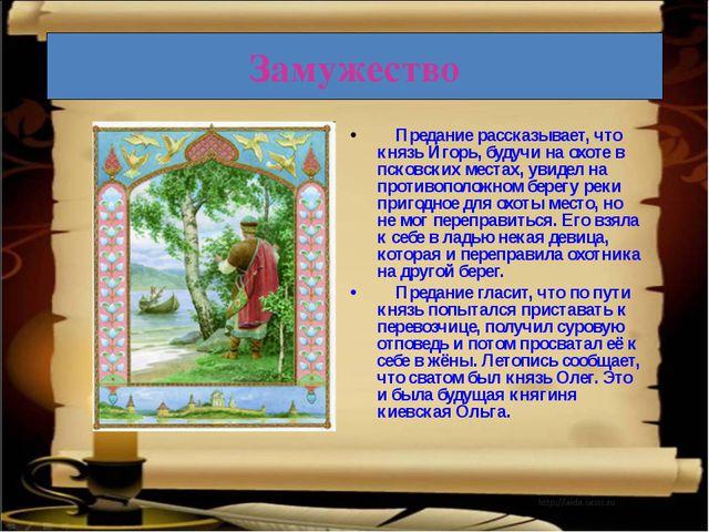 Замужество Предание рассказывает, что князь Игорь, будучи на охоте в псковски...