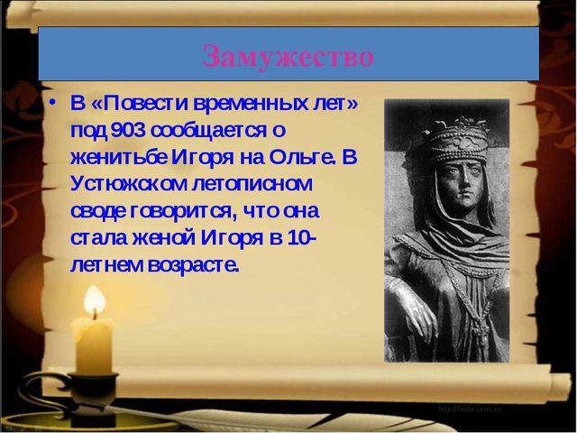 Замужество В «Повести временных лет» под 903 сообщается о женитьбе Игоря на О...