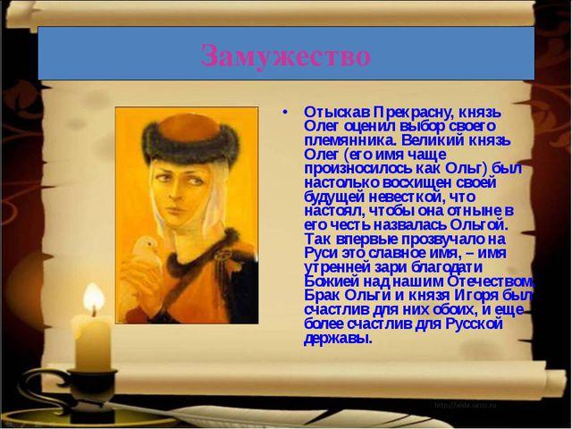 Замужество Отыскав Прекрасну, князь Олег оценил выбор своего племянника. Вели...