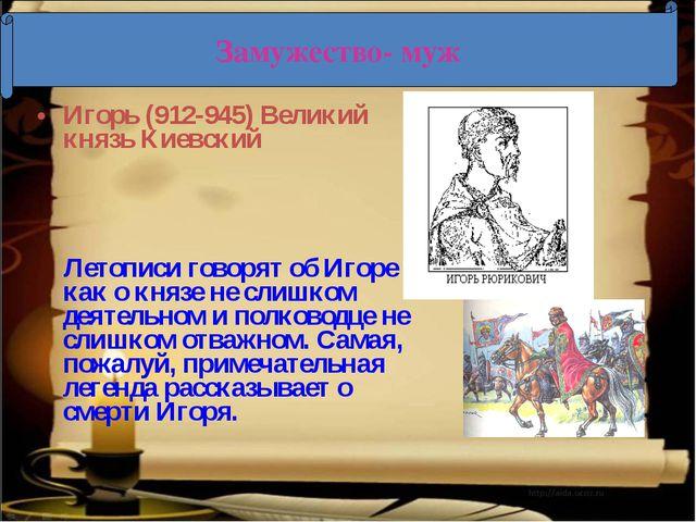 Игорь (912-945) Великий князь Киевский Летописи говорят об Игоре как о князе...