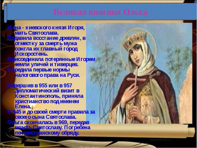 Великая княгиня Ольга Жена - киевского князя Игоря, мать Святослава. Подавил...