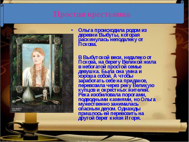 Ольга происходила родом из деревни Выбуты, которая раскинулась неподалеку от...