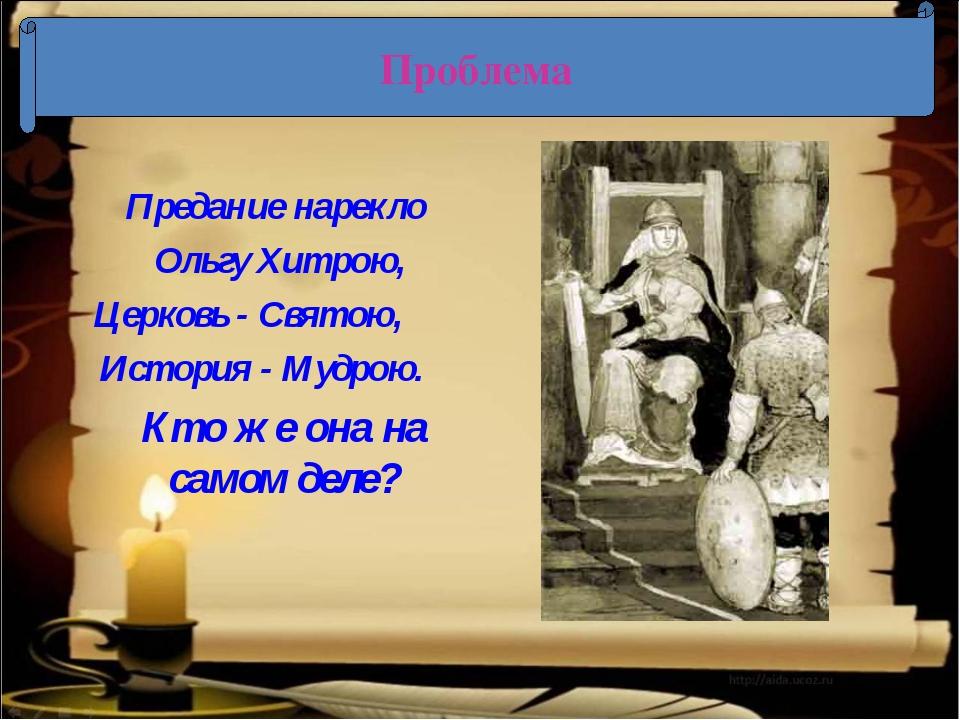 Предание нарекло Ольгу Хитрою, Церковь - Святою, История - Мудрою. Кто же он...