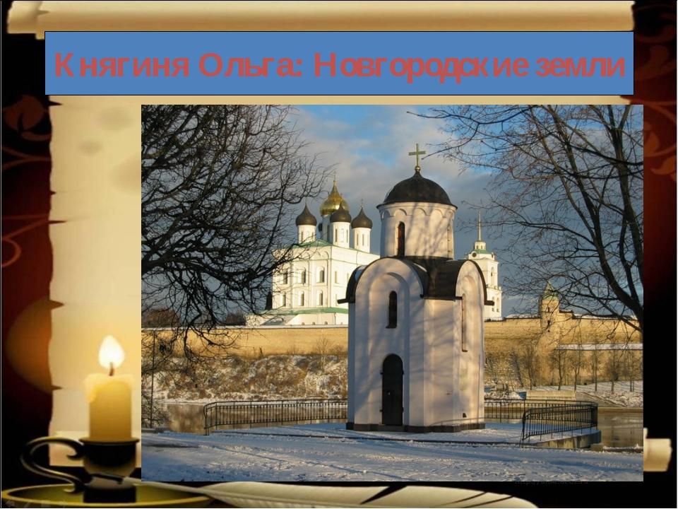 Княгиня Ольга: Новгородские земли