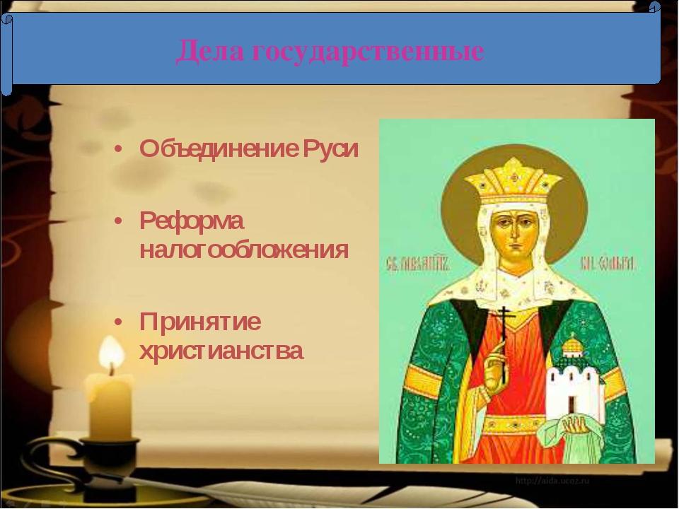 Объединение Руси Реформа налогообложения Принятие христианства Дела государст...