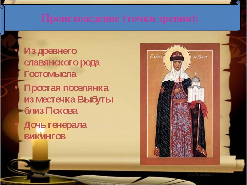 Из древнего славянского рода Гостомысла Простая поселянка из местечка Выбуты...