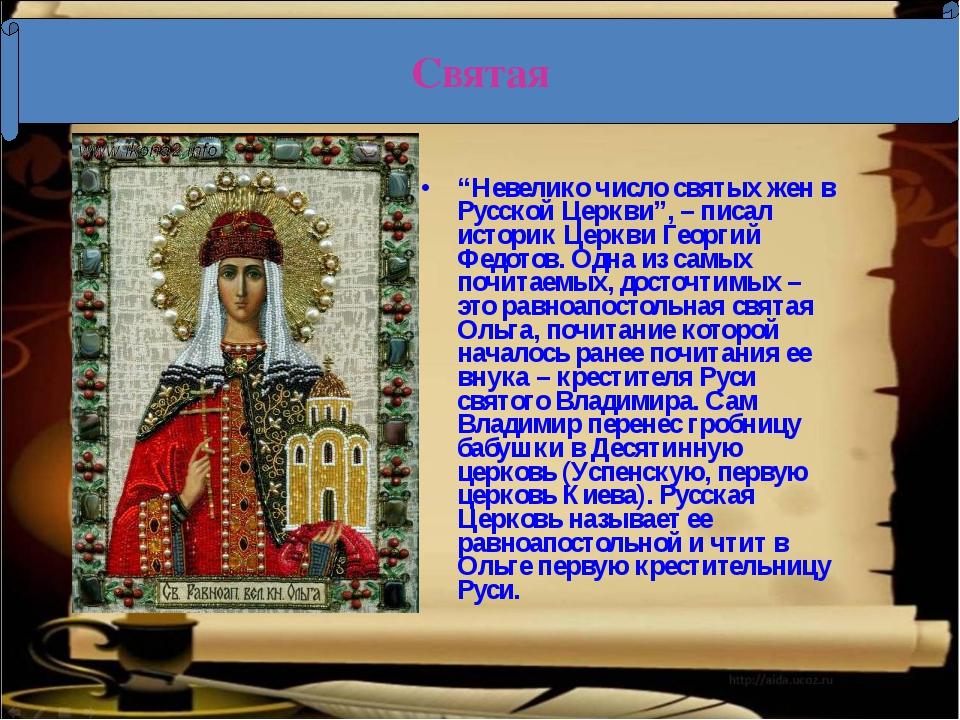 """""""Невелико число святых жен в Русской Церкви"""", – писал историк Церкви Георгий..."""
