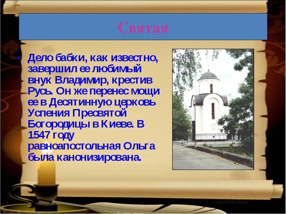 Святая Дело бабки, как известно, завершил ее любимый внук Владимир, крестив Р...