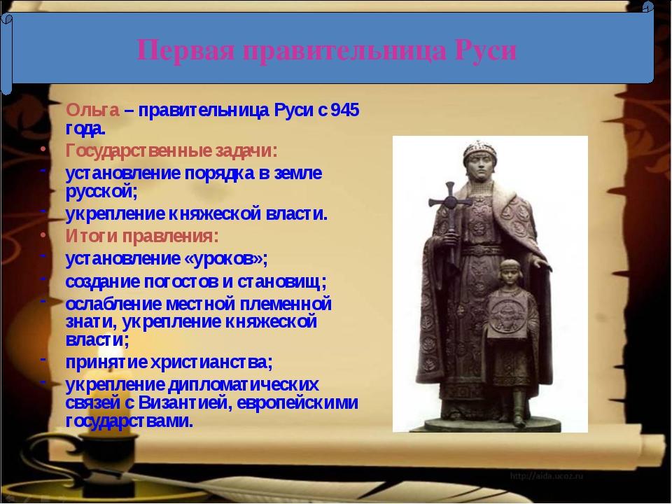 Ольга – правительница Руси с 945 года. Государственные задачи: установление...