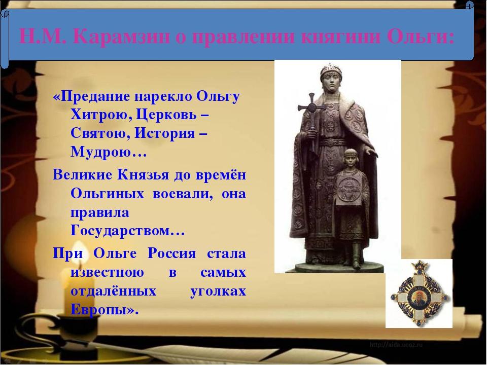 «Предание нарекло Ольгу Хитрою, Церковь – Святою, История – Мудрою… Великие К...