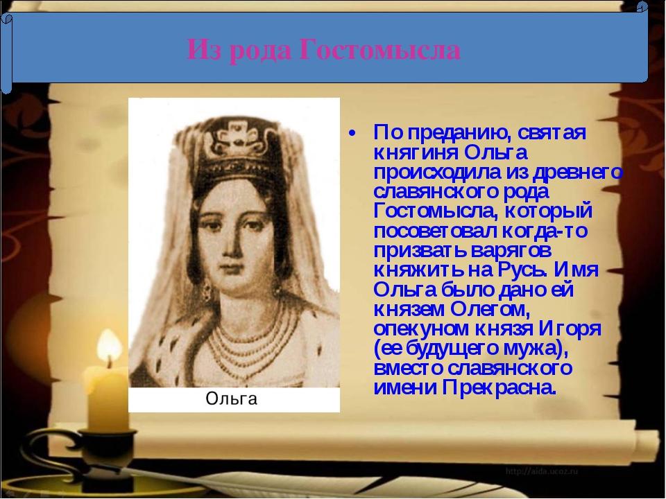 По преданию, святая княгиня Ольга происходила из древнего славянского рода Го...