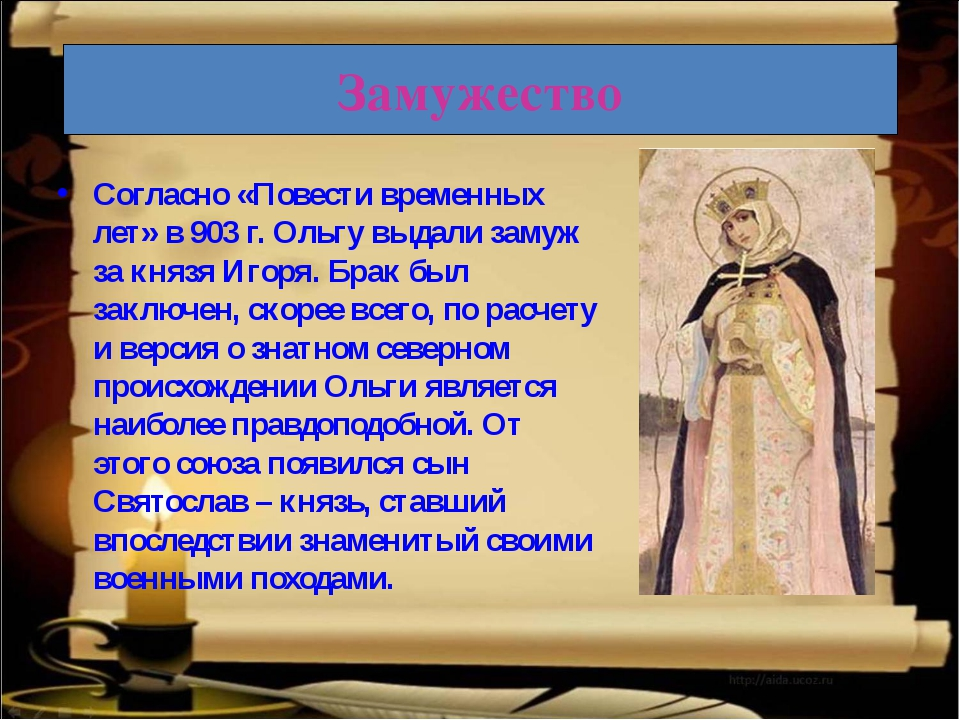 Замужество Согласно «Повести временных лет» в 903 г. Ольгу выдали замуж за кн...