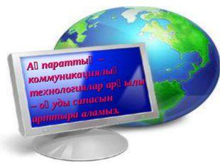 Ақпараттық – коммуникациялық технологиялар арқылы – оқуды сапасын арттыра ала