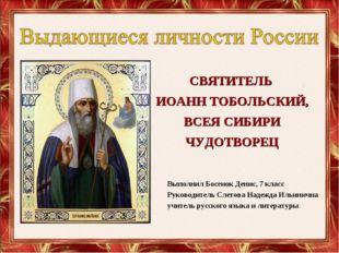 Выполнил Босенок Денис, 7 класс Руководитель Слетова Надежда Ильинична учител