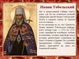 Иоанн Тобольский Нет в православной Сибири такого дома, где бы ни почитался в