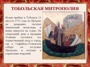 ТОБОЛЬСКАЯ МИТРОПОЛИЯ Иоанн прибыл в Тобольск 11 августа 1711 года по Иртышу