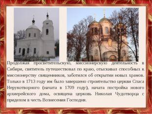 Продолжая просветительскую, миссионерскую деятельность в Сибири, святитель пу