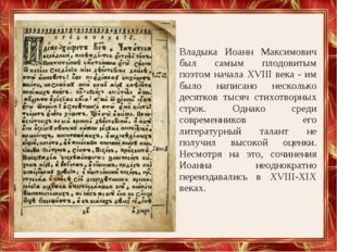 Владыка Иоанн Максимович был самым плодовитым поэтом начала XVIII века - им б