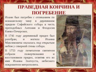 ПРАВЕДНАЯ КОНЧИНА И ПОГРЕБЕНИЕ Иоанн был погребен с отпеванием по монашескому