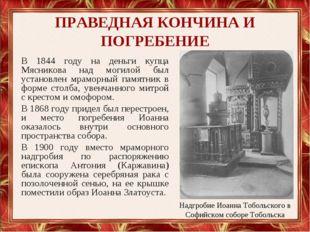 ПРАВЕДНАЯ КОНЧИНА И ПОГРЕБЕНИЕ В 1844 году на деньги купца Мясникова над моги
