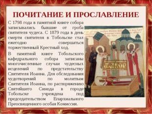 ПОЧИТАНИЕ И ПРОСЛАВЛЕНИЕ С 1798 года в памятной книге собора записывались быв